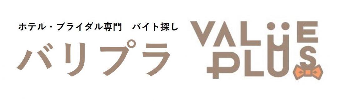 ホテル・ブライダル専門 バイト探し(東京)【バリプラ】|ValuePlus+